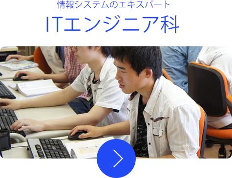 情報システムのエキスパート ITエンジニア科