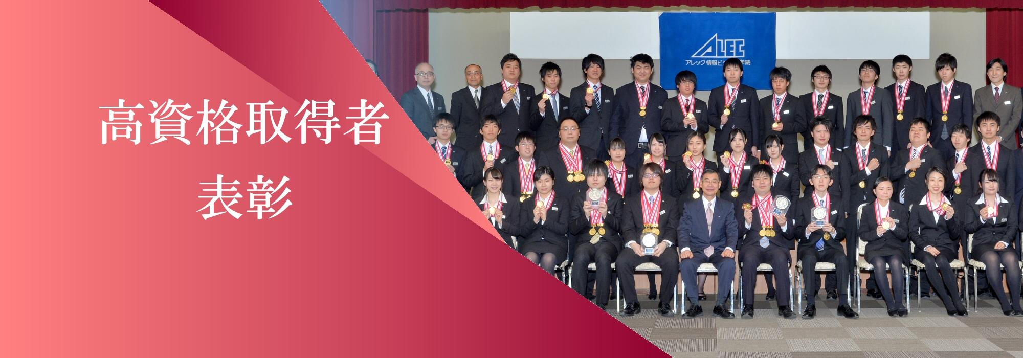 高資格取得者表彰