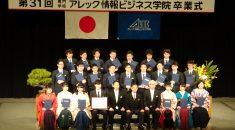 第31回 卒業式