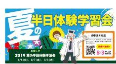 「夏の半日体験学習会」申込み受付中 !!(再)